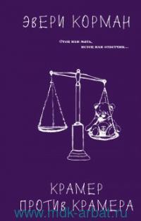 Крамер против Крамера : роман
