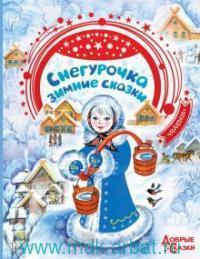 Снегурочка. Зимние сказки : пересказ Б. Заходера, Л. Елисеевой, Л. Яхнина