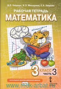 Рабочая тетрадь к учебнику Б. П. Гейдмана, И. Э. Мишариной, Е. А. Зверевой «Математика» для 3-го класса общеобразовательных организаций. В 4 ч. Ч.3 (ФГОС)
