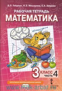 Рабочая тетрадь к учебнику Б. П. Гейдмана, И. Э. Мишариной, Е. А. Зверевой «Математика» для 3-го класса общеобразовательных организаций. В 4 ч. Ч.4 (ФГОС)