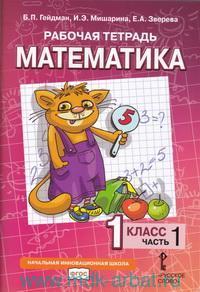 Рабочая тетрадь к учебнику Б. П. Гейдмана, И. Э. Мишариной, Е. А. Зверевой «Математика» для 1-го класса общеобразовательных организаций. В 4 ч. Ч.1 (ФГОС)