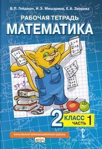Рабочая тетрадь к учебнику Б. П. Гейдмана, И. Э. Мишариной, Е. А. Зверевой «Математика» для 2-го класса общеобразовательных организаций. В 4 ч. Ч.1 (ФГОС)