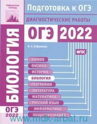 Биология : подготовка к ОГЭ в 2022 году : диагностические работы (ФГОС)