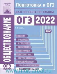 Обществознание : подготовка к ОГЭ в 2022 году : диагностические работы (ФГОС)