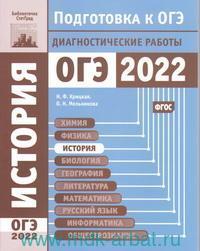 История : подготовка к ОГЭ в 2022 году : диагностические работы (ФГОС)