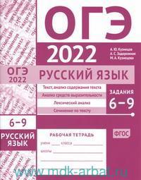 ОГЭ в 2022 году. Русский язык : задания 6-9 (текст, анализ содержания текста, анализ средств выразительности, лексический анализ, сочинение по тексту) : рабочая тетрадь (ФГОС)