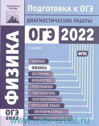 Физика : подготовка к ОГЭ в 2022 году : диагностические работы (ФГОС)