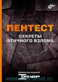 Пентест. Секреты этичного взлома