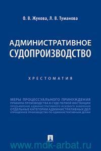 Административное судопроизводство : хрестоматия