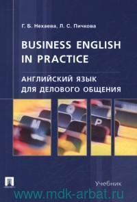 Английский язык для делового общения : учебник = Business English in Practice