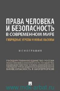 Права человека и безопасность в современном мире : гибридные угрозы и новые вызовы : монография