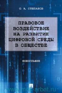 Правовое воздействие на развитие цифровой среды в обществе : монография