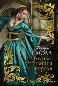 Розамунда, любовница короля : роман