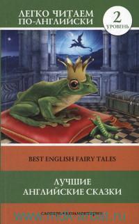Лучшие английские сказки = Best English Fairy Tales : 2 уровень