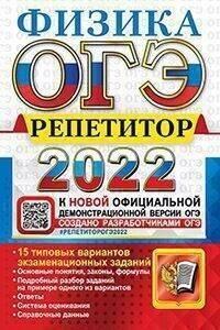 ОГЭ 2022. Физика : Репетитор : эффективная методика : 15 типовых вариантов экзаменационных заданий