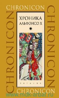 Хроника Альфонсо X