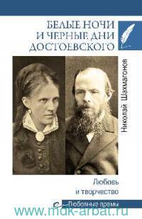 Белые ночи и черные дни Достоевского : Любовь и творчество