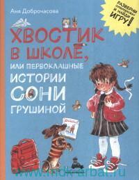 Хвостик в школе, или Первоклашные истории Сони Грушиной