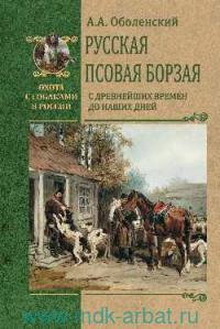 Русская псовая борзая : С древних времен до наших дней