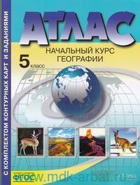Начальный курс географии : 5-й класс : атлас с комплектом контурных карт и заданиями : готовимся к экзаменам (ФГОС)