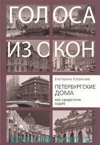 Петербургские дома как свидетели судеб