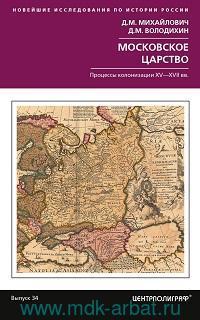 Московское царство. Процессы колонизации XV-XVII вв.