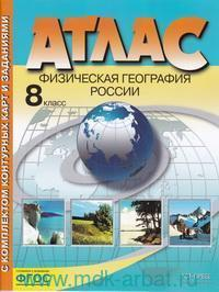 Физическая география Россиии : 8-й класс : атлас с комплектом контурных карт и заданиями : готовимся к экзаменам (ФГОС)