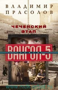 Чеченский этап. Вангол-5 : роман