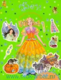 Принцессы. Моя бриллиантовая книга : 180 сверкающих наклеек и 60 цветных