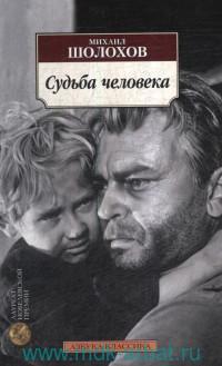 Судьба человека : главы из романа «Они сражались за Родину», рассказы, очерки