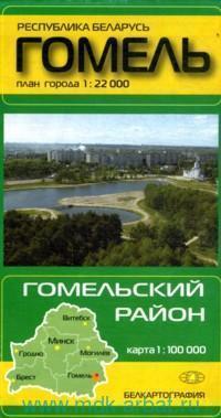 Гомель : план города : М 1:22 000. Гомельский район : карта : М 1:100 000 : Республика Беларусь
