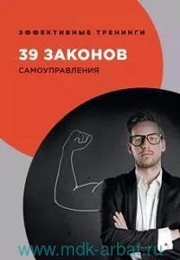 39 законов самоуправления