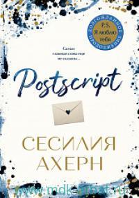 Postscript : роман