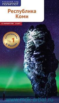 Республика Коми : путеводитель : 13 маршрутов, 5 карт