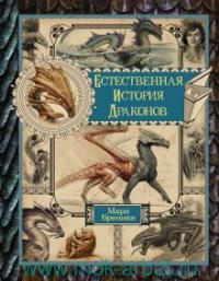Естественная история драконов ; Мемуары леди Трен : фантастические романы