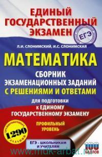Математика : сборник экзаменационных заданий с решениями и ответами для подготовки к единому государственному экзамену : Базовый уровень : 825 тренировочных заданий