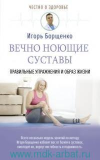 Вечно ноющие суставы: правильные упражнения и образ жизни