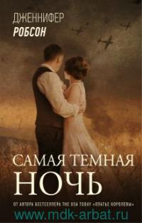 Самая темная ночь : роман