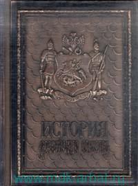 История Российского воинства = The History of the Russian Army