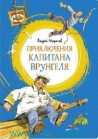 Приключения капитана Врунгеля : повесть-сказка