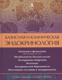 Базисная и клиническая эндокринология. Кн.2