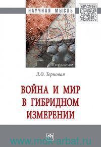 Война и мир в гибридном измерении : монография