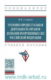 Уголовно-процессуальная деятельность органов дознания Вооруженных Сил Российской Федерации : учебное пособие