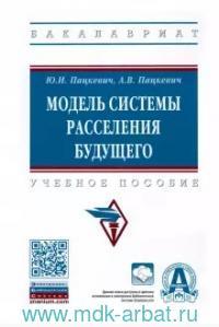 Модель системы расселения будущего : учебное пособие
