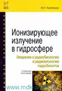 Ионизирующее излучение в гидросфере : введение в радиобиологию и радиоэкологию гидробионтов : учебное пособие