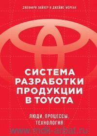 Система разработки продукции в Toyota : люди, процессы, технология