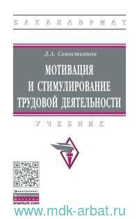 Мотивация и стимулирование трудовой деятельности : учебник