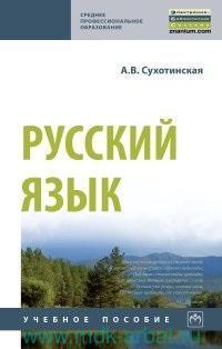 Русский язык : учебное пособие
