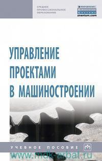 Управление проектами в машиностроении : учебное пособие
