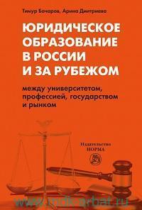 Юридическое образование в России и за рубежом: между университетом, профессией, государством и рынком : монография